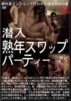 【秋山ちか動画】潜入熟年スワップパーティー-盗撮