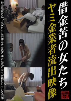 【天霧真世動画】借金苦の女たち-ヤミ金業者流出映像-盗撮