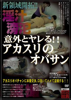 【意外とヤレる アカスリ 動画】意外とヤレる!!アカスリのオバサン-盗撮