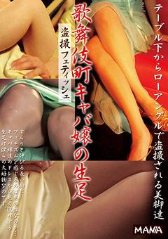盗撮フェティッシュ 歌舞伎町キャバ嬢の生足