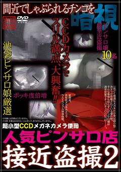 超小型CCDメガネカメラ使用 人気ピンサロ店接近盗撮2