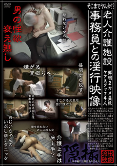 【吉沢友希動画】そこまでヤルか!?老人介護施設-事務員との淫行映像-盗撮