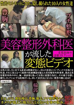 【川島美奈動画】美容整形外科医が流した変態ビデオ-盗撮