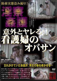 【意外とやれる看護婦3動画】意外とヤレる!!看護婦のオバサン-盗撮