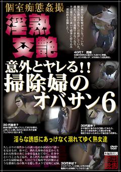 【黒田ユリ動画】意外とヤレる!!掃除婦のオバサン6-盗撮