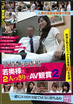【遭原和希動画】欲情艶姿盗撮-若人妻と2人っきりでAV観賞2-盗撮