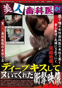 【片瀬くるみ ディープキス】美女歯科医がディープキスしてヌいてくれた衝撃映像-盗撮