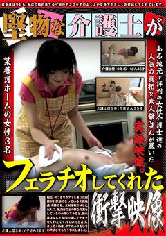 【堅物介護動画】堅物な介護士がフェラチオしてくれた衝撃映像-盗撮