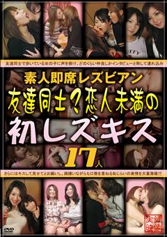 【レズ動画友達同士キス】友達同士?恋人未満の初レズビアンキス-レズ