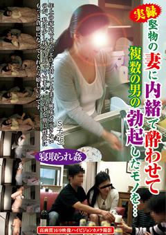 【松崎志津子動画】堅物の妻に内緒で酔わせて複数の雄の勃起したモノを-熟女
