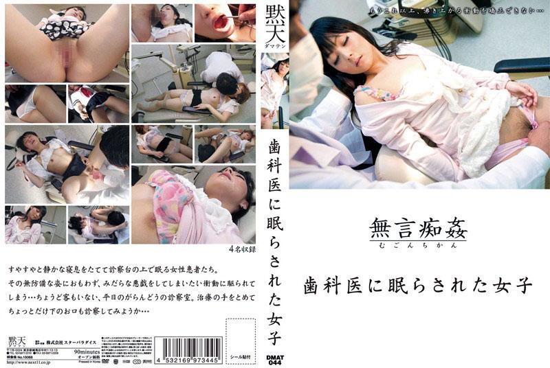 歯科医に眠らされた女子