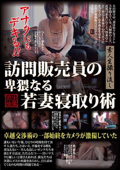 【つくし動画】訪問販売員の卑猥なる若奥様寝取り術-熟女