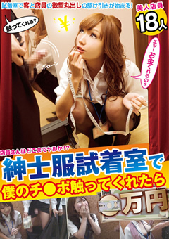 紳士服試着室で僕のチ●ポ触ってくれたら●万円 18人