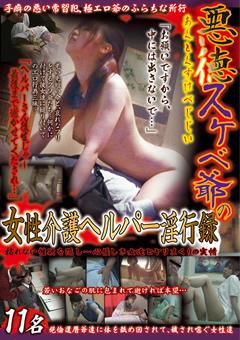 悪徳スケベ爺の女性介護ヘルパー淫行録