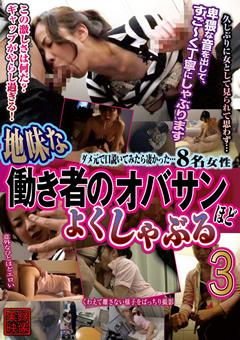 【地味な熟女素人動画無料】地味な働き者のオバサンほどよくしゃぶる3-熟女
