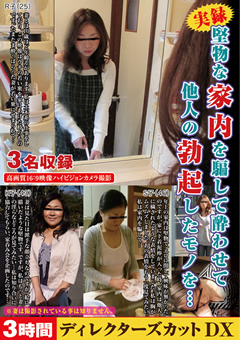 【里緒菜動画】堅物な家内を騙して酔わせて他人の勃起したモノを…-熟女