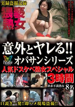 パラダイス 意外とヤレる!!オバサンシリーズ 人気ドスケベ熟女スペシャル 8名 3時間