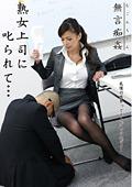 熟女上司に叱られて…
