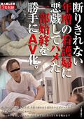 年増の看護婦に悪戯してハメた一部始終を勝手にAV化。