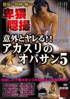 「意外とヤレる!! アカスリのオバサン 5」のパッケージ画像