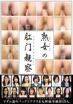 【熟女肛門観察無料動画】熟女の肛門観察-熟女
