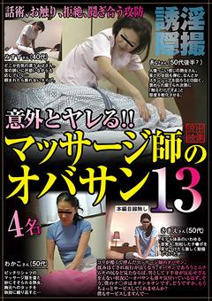 【吉本和香子動画】準新作意外とヤレる!!エロマッサージ師のオバサン13-盗撮
