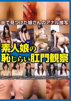 「素人娘の恥じらい肛門観察」のパッケージ画像