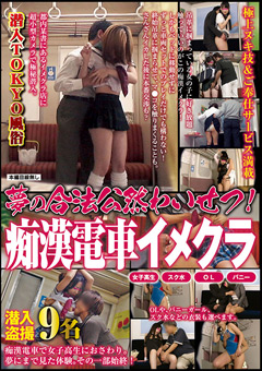 「潜入TOKYO風俗 夢の合法公然わいせつ!痴漢電車イメクラ」のサンプル画像