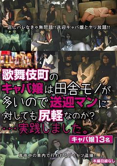 歌舞伎町のキャバ嬢は田舎モノが多いので送迎マンに対しても尻軽なのか?…実践しました。