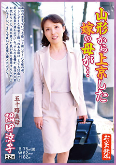山形から上京した嫁の母が… 五十路義母 隅田涼子