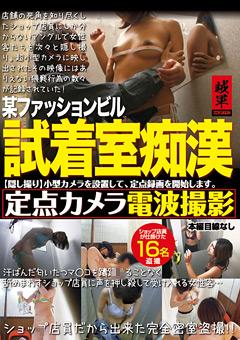 【今井愛子動画】某ファッションビル試着室痴漢-定点カメラ電波撮影-レイプ