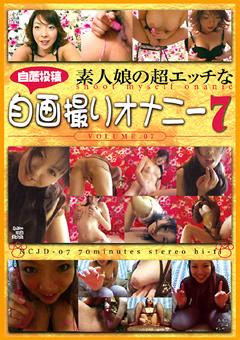 【あおい動画】素人娘の超エッチな自画撮りオナニー7-オナニー