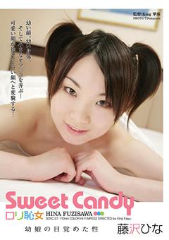 【藤沢ひな動画】SweetCandy-ロリ恥女-ロリ系