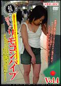 街角素人娘初めてのリモコンバイブ Vol.4