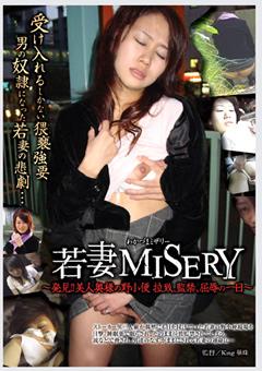 若妻MISERY ~発見!!美人奥様の野小便 拉致、監禁、屈辱の一日!!~