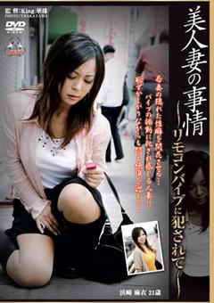 美人妻の事情 ~リモコンバイブに犯されて~ 浜崎麻衣 21歳