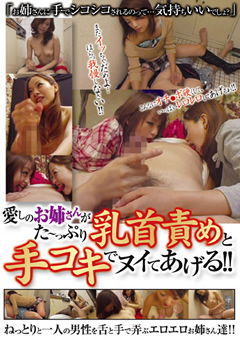 愛しのお姉さんがた~っぷり乳首責めと手コキでヌイてあげる!!