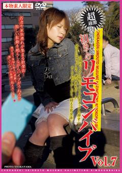街角素人娘初めてのリモコンバイブ Vol.7
