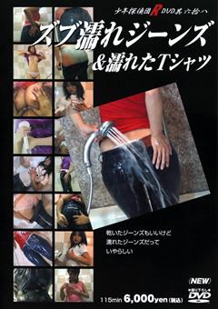 ズブ濡れジーンズ&濡れたTシャツ