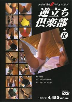 逆立ち倶楽部+R
