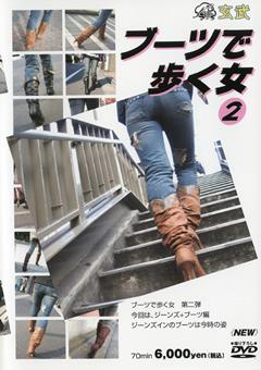 「ブーツで歩く女2」のサンプル画像