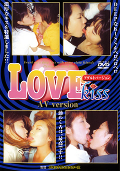 LOVE kiss AV version