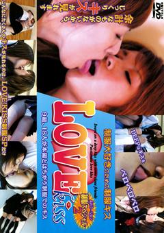 LOVE kiss AV version 制服スペシャル2