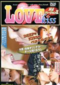 LOVE kiss AVバージョン2
