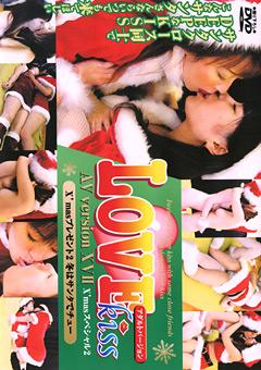 LOVE kiss AV version XII X'masスペシャル2