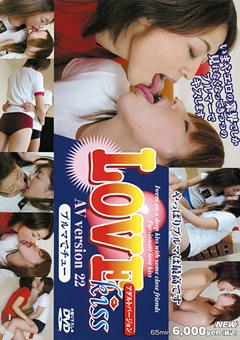 LOVE kiss AV version22