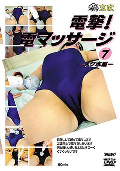 電撃!電マッサージ7  スク水編