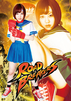 Road Breakers 石原あい