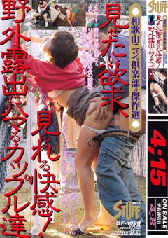 【和歌山 野外露出 動画】和歌山ニャン2倶楽部の傑作選-露出にハマるカップル