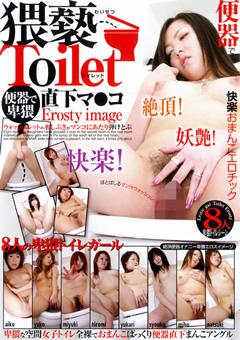 猥褻Toilet